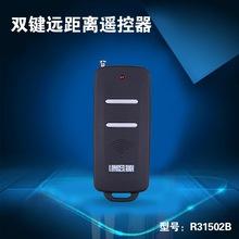 朗格瑞奇 無線遙控器 百米遙控器 需配套產品使用 R315頻率