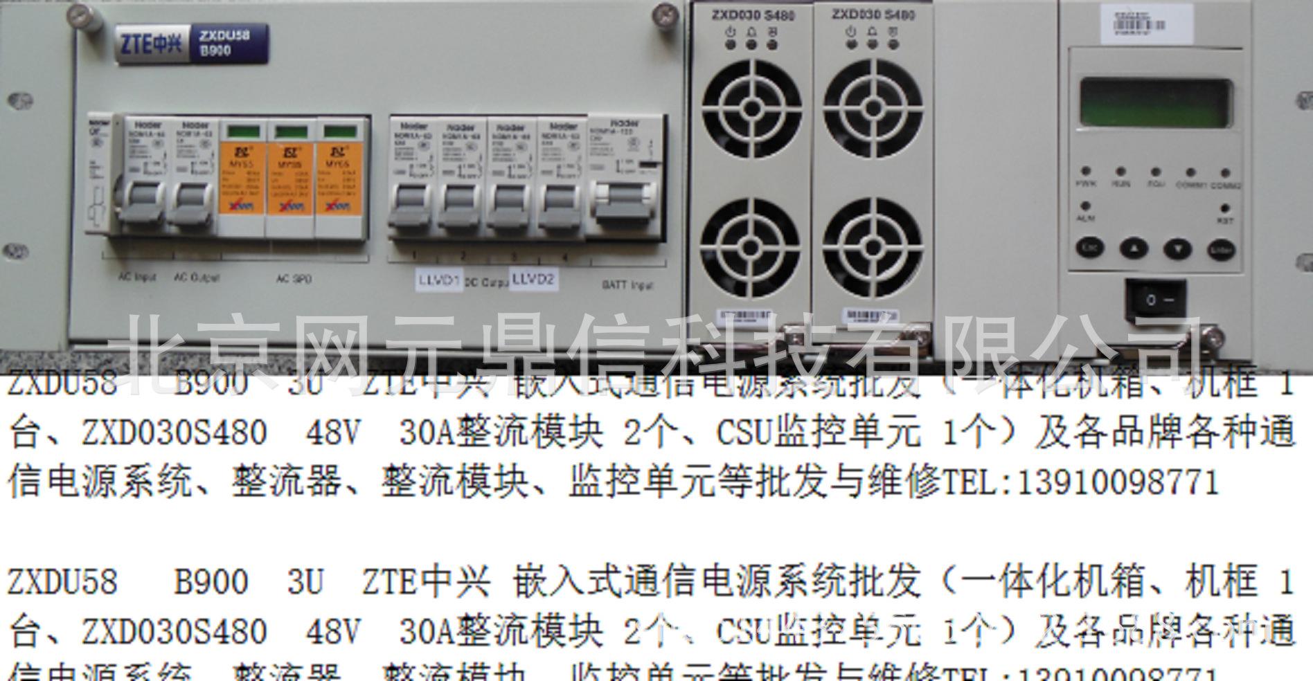 ZXDU58 B900中兴通信电源系统