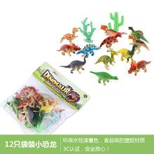新款批发12个装迷你彩绘6CM小恐龙套装 儿童仿真侏罗纪恐龙玩具