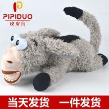 新奇特玩具感应声控哈哈大笑电动玩具毛绒玩具儿童玩具打滚驴