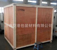 供应东营潍坊航空专用包装箱,免熏蒸木箱、免熏蒸钢边箱,扣件箱