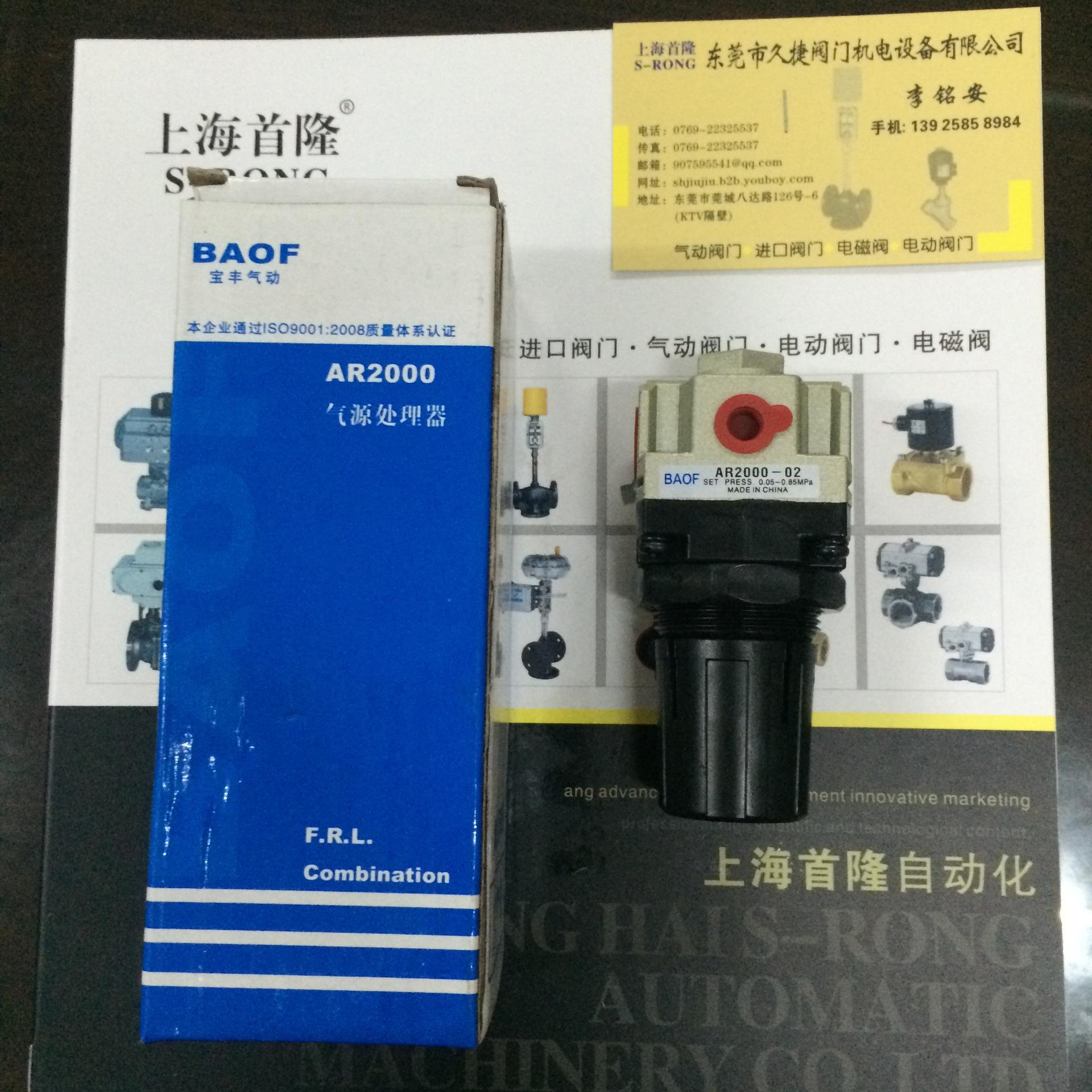 BAOF空气调压阀、AR2000-02调气阀、AKS气压调节阀、BAOF气动元件