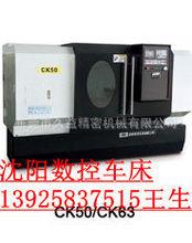 供应沈阳机床CK4085数控车床,宝鸡数控车床,广州数控车床