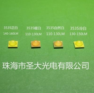 圣大光电3535贴片大功率LED 白光暖白自然白3000-10000K特价商品