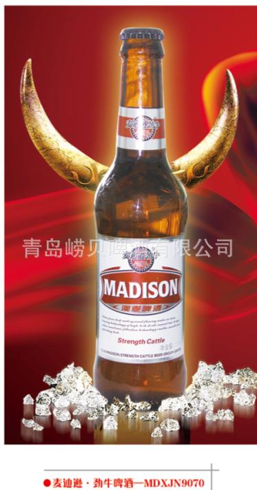 厂家直销麦迪逊劲牛mdxjn啤酒 澳洲小麦精制酿造 诚招代理