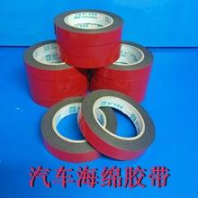 大量供應 寬20mm 長5m 紅膜汽車海綿膠 粘性強  強力海綿膠可定制