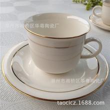 华粤 高雅陶瓷咖啡杯碟  双金线风情杯碟