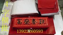 【富燊】供应全年红70克对联红纸批发空白春联纸批发可贴牌定做