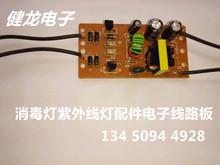 厂家直销紫外线光杀菌灯配件电子镇流器线路板