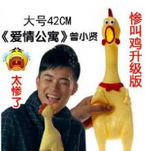 2014火爆热销 绝望的战斗鸡大号 惨叫鸡 爱情公寓3 曾小贤玩具鸡