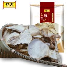 冠耳农家土特产 新货白灵菇干货100g 食用菌类干货 厂家直销批发
