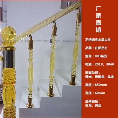 【在梯艺方】清新高雅水晶楼梯立柱 楼梯罗马柱