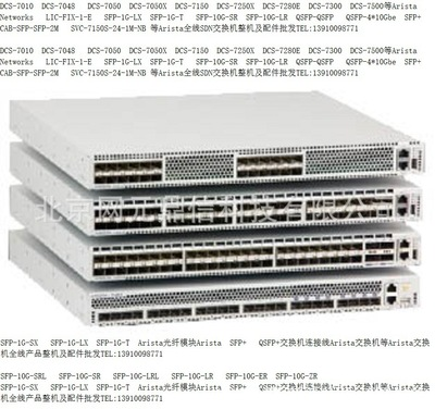 DCS-7150S-24-F  24x10GbE  SFP+   switch  24口光纤交换机批发