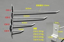 廠家直銷 現貨批發零售 槽板掛鉤 飾品掛鉤 貨架掛鉤 萬用板鉤
