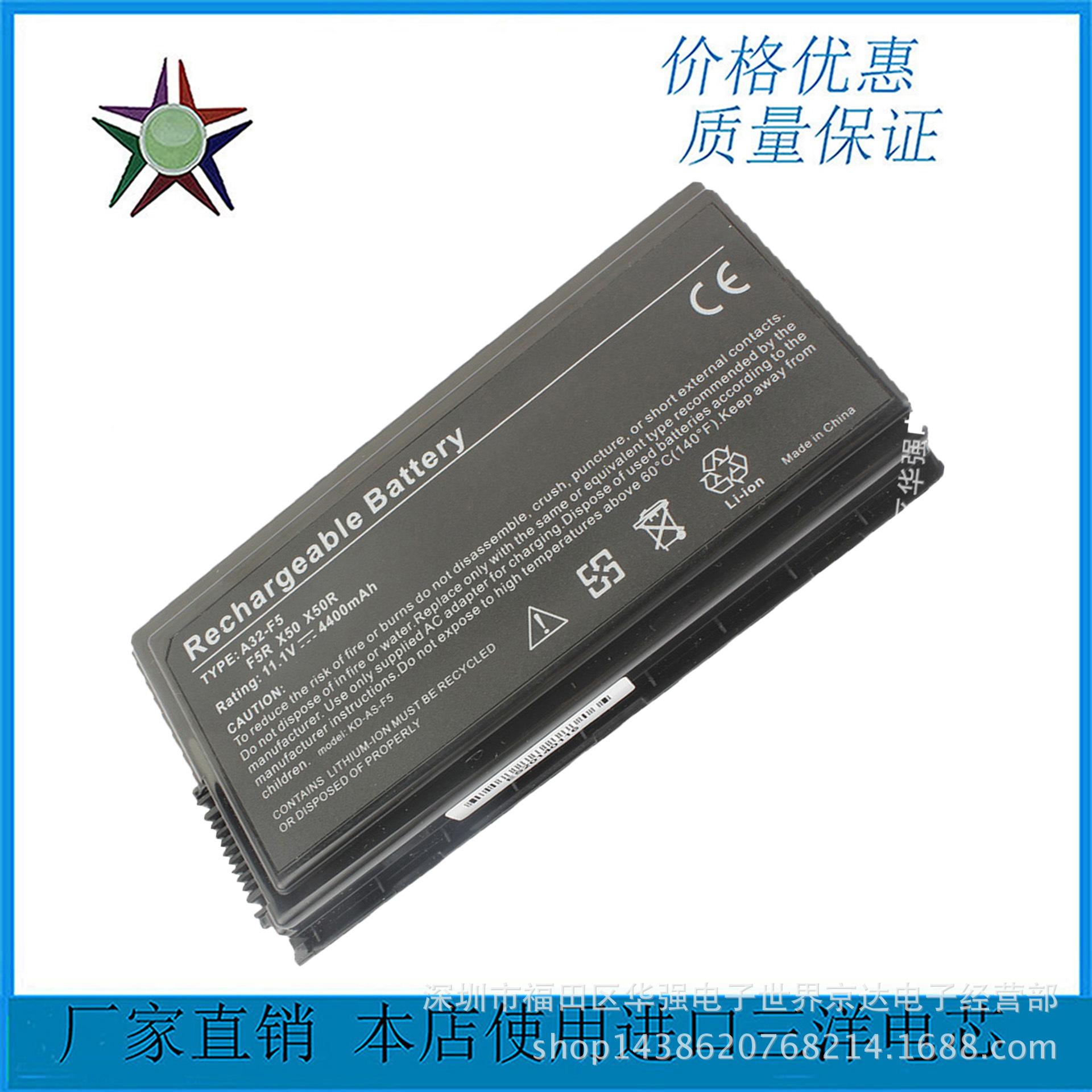 全新 华硕 A32-F5 F5N F55 X50 x59S X50SL 笔记本电池