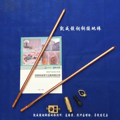 凯威17.2*2440接地棒 接地材料 镀铜钢接地棒 铜包钢接地棒