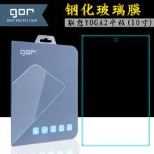 GOR果然 联想YOGA平板2钢化玻璃膜10寸屏幕钢化膜Tablet 2-1050F