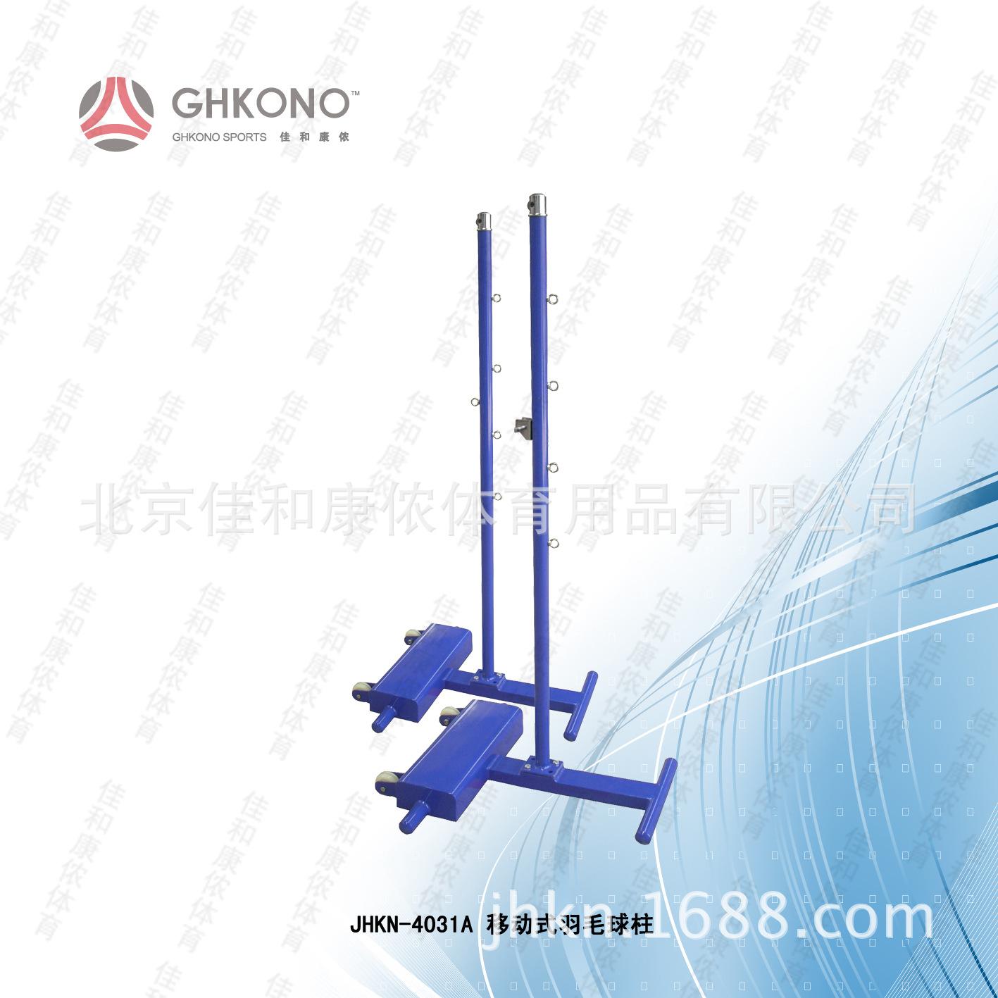 供应 JHKN-4031A 移动式羽毛球柱 羽毛球架 移动式羽毛球网架