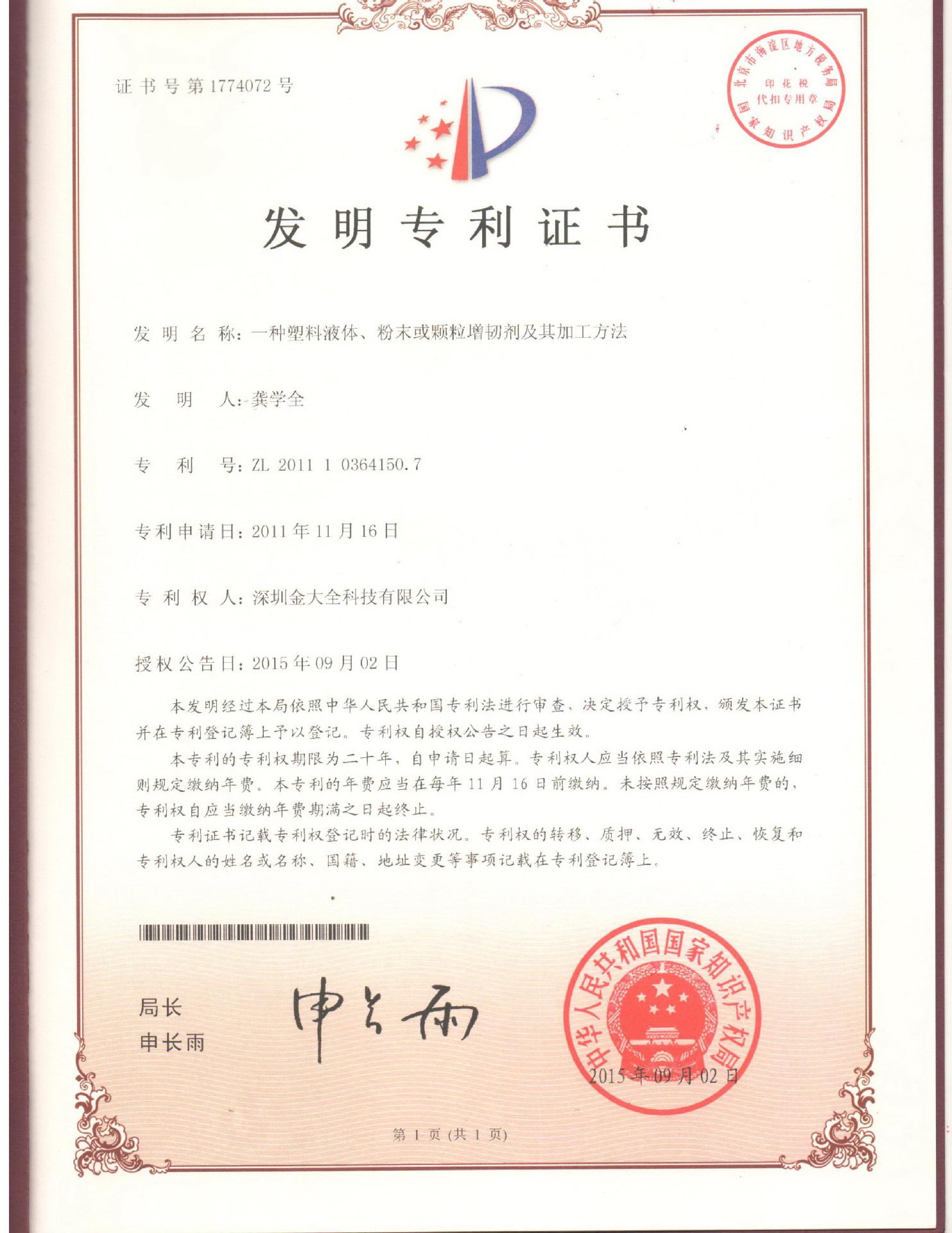 金大全专利 001 (1)