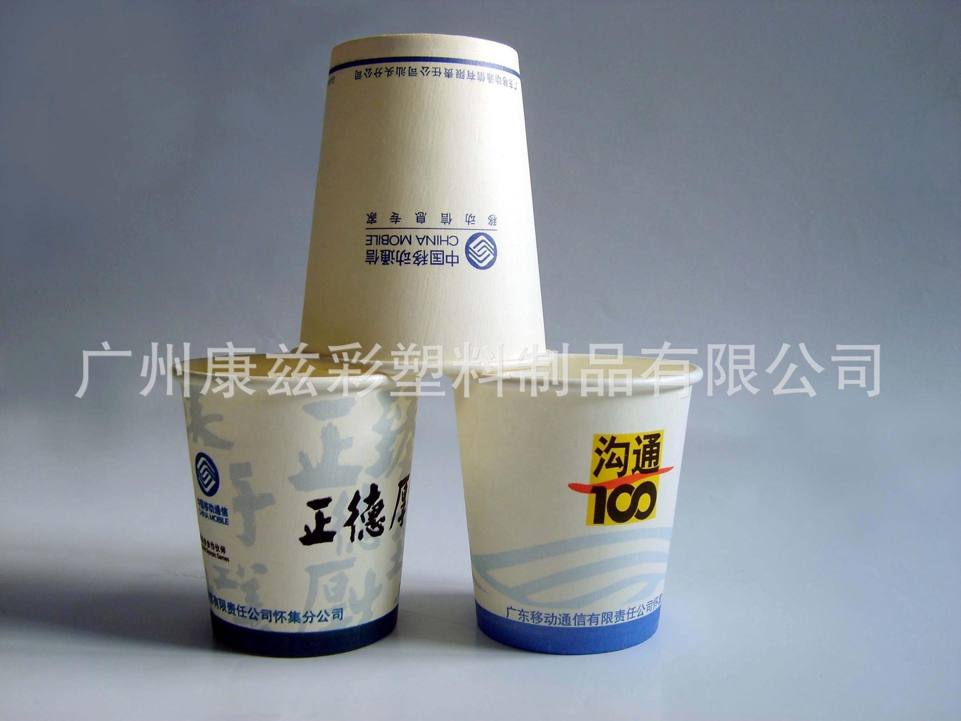 纸杯 7安士纸杯  广告纸杯
