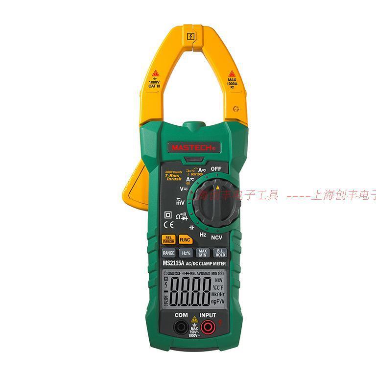 华仪数字万用表MS2115A真有效值交直流钳表浪涌电容频率占空比