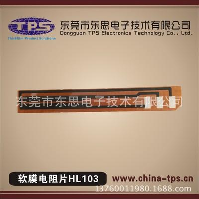 【生产厂家】2016摩托车节气门位置传感器碳膜柔性软膜型电阻芯片