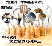 廠家供應 笑臉餐具  笑臉木柄餐具 不銹鋼餐具   韓式餐具 禮品