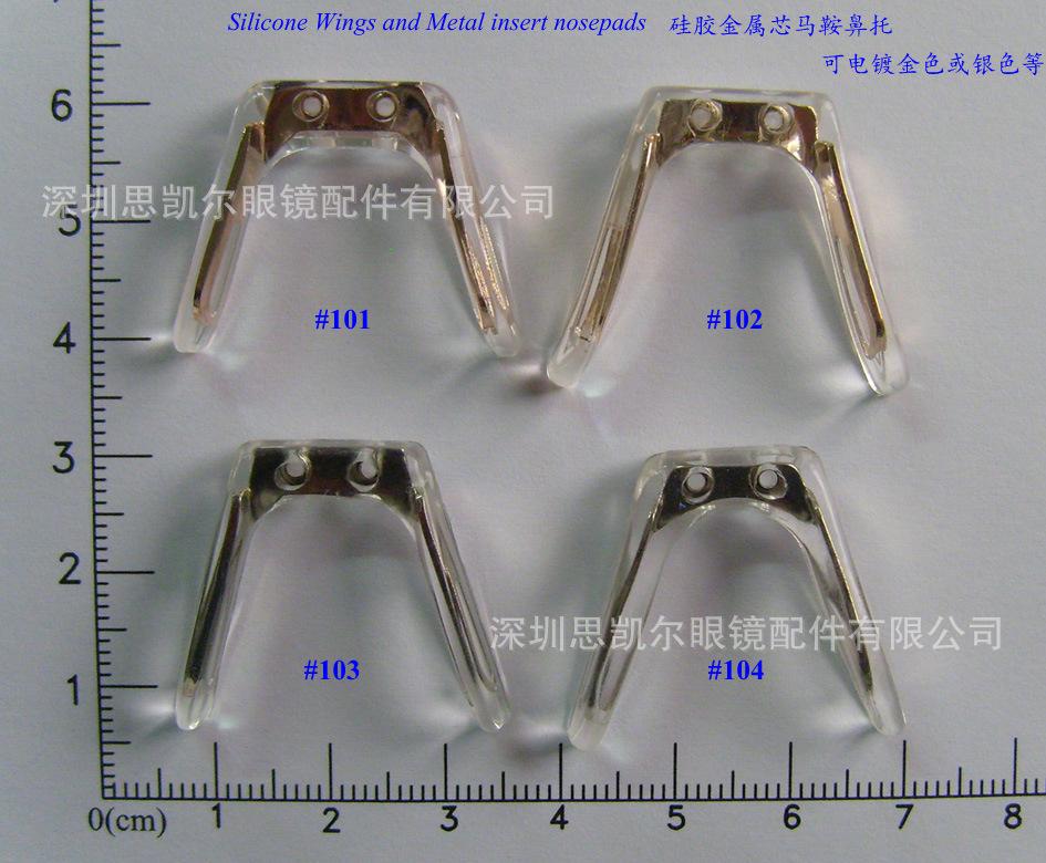 硅胶金属芯马鞍托叶(鼻托, 叶子) , 电金或电银, 眼镜配件