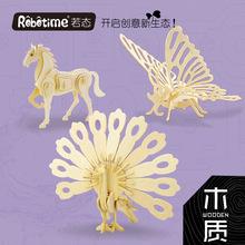 若态若物创意玩具礼物木质工艺礼品diy立体拼图摆件厂家直销批发