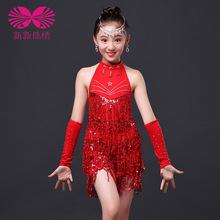 新款兒童拉丁舞服 少兒舞蹈女亮片流蘇演出服裝比賽女童表演舞裙