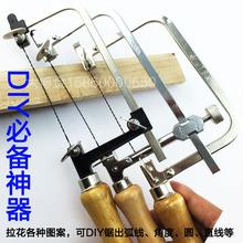 迷你曲线锯 U型锯 锯弓 小手锯 木工拉花锯 钢丝锯 DIY模型锯