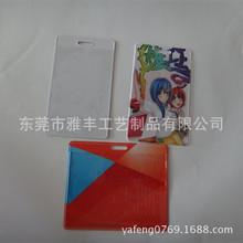 【可印刷logo】透明PVC硬证件卡套 卡牌 硬塑行李牌