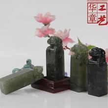 促銷姓名印章石墨綠凍 螭虎 壽山石 刻章石 篆刻材料練習章