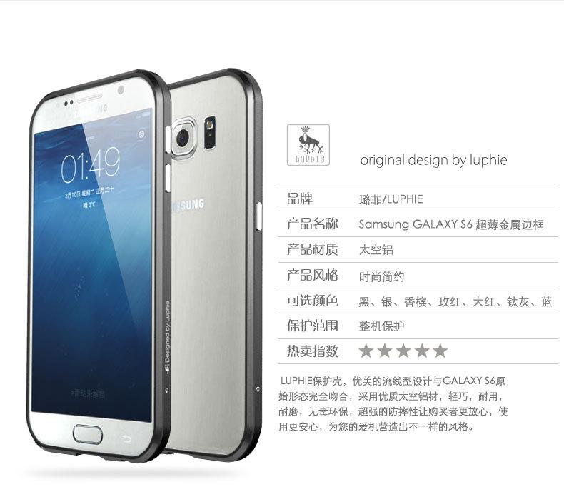 Luphie Blade Sword Slim Light Aluminum Bumper Metal Shell Case for Samsung Galaxy S6 G9200