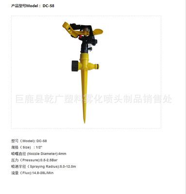 塑料地插杆配可控角、可调式灌溉摇臂喷头s8