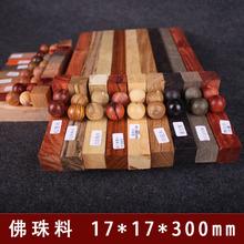 造像红木 佛珠木料1.7*1.7*30cm木质手链手串料工艺品原木料批发