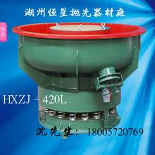 廠家直銷 PU膠420L振動研磨拋光機 振動式研磨機零件拋光質量保證