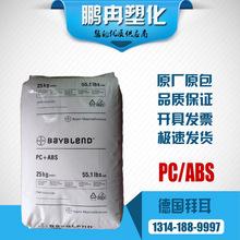 現貨 PCABS 德國拜耳 T88 GF10 10%玻纖增強 高強度 pc abs合金料