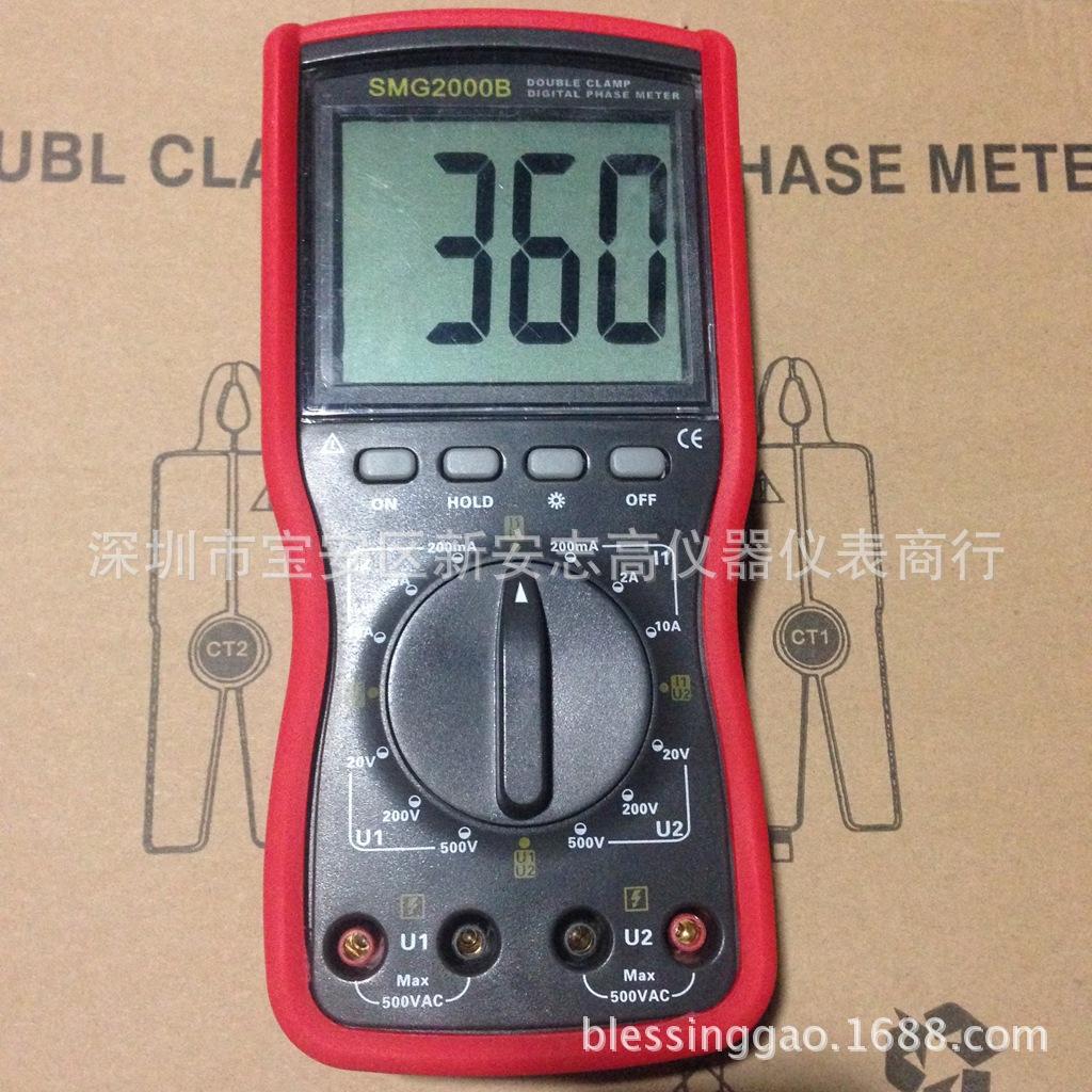 供应SMG2000B双钳数字相位伏安表/数字式相位表