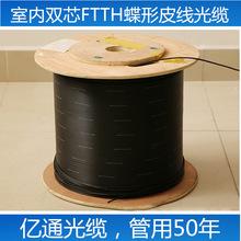 室內2鋼絲皮線光纜電信專用 廣電光纖到戶用2芯皮線光纜 雙芯單模