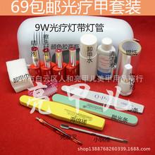 包邮美甲工具全套用品批发 9W光疗机灯QQ芭比指甲油胶光疗套装