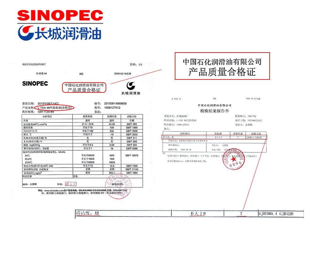 汽轮机油 质量检测报告