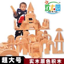 供应木制儿童超大号原木大积木幼儿园构建区堆塔城堡益智玩具