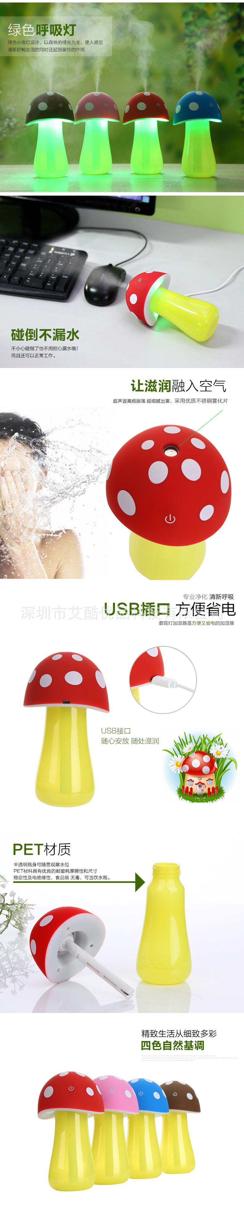 蘑菇灯加湿器_03