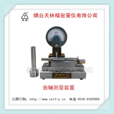 供应曲轴测量装置 带表检具  冷机、压缩机检具测量系列
