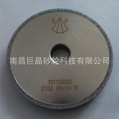 专业生产 高效耐磨 巨晶牌电镀金刚石平形砂轮 磨精密工具砂轮
