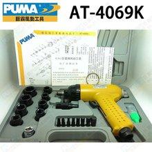 原装巨霸PUMA枪型螺丝起子 AT-4069K