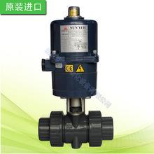 供应电动pvc球阀,台湾sunyeh电动球阀,电动耐腐蚀球阀,一级代理