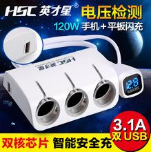 英才星 带电压监测车载一分三点烟器 双USB一拖三120W YC-401A