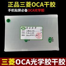 厂家生产OCA光学胶干胶3.7寸OCA光学双面胶OCA干胶厂家批发
